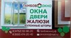 Фирма ООО  Адрес Консалт    ТамбовОкно