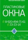 Фирма Окна VEKA Тамбов